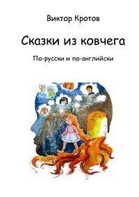 Купить книгу Сказки из ковчега. По-русски и по-английски, автора Виктора Кротова