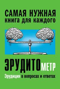 Купить книгу Эрудитометр, автора Анны Спектор