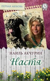 Купить книгу Настя, автора Наиля Акчурина