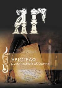 Автограф. Рукописный сборник