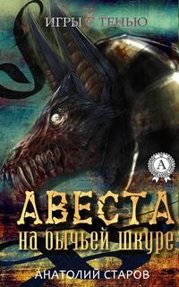 Купить книгу Авеста на бычьей шкуре, автора Анатолия Старова