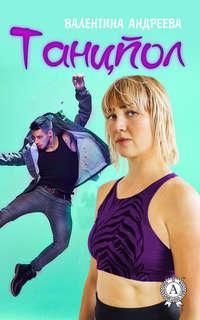 Купить книгу Танцпол, автора Валентины Андреевой
