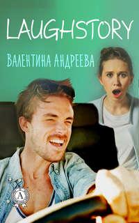 Купить книгу LaughStory, автора Валентины Андреевой