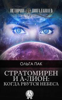 Купить книгу Стратомирен и А-Лион: Когда рвутся небеса, автора Ольги Пак