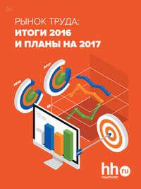 Купить книгу Рынок труда: итоги 2016 и планы на 2017, автора