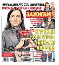 Купить книгу Желтая Газета. Зажигай! 11-2017, автора