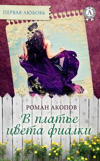 Купить книгу В платье цвета фиалки, автора Романа Акопова