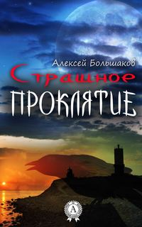 Купить книгу Страшное проклятие, автора Алексея Большакова