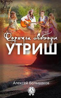 Купить книгу Формула свободы. Утриш, автора Алексея Большакова