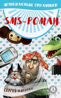 SMS-роман