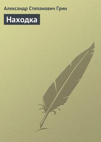 Купить книгу Находка, автора Александра Степановича Грина