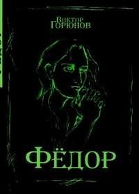 Купить книгу Фёдор, автора Виктора Николаевича Горюнова