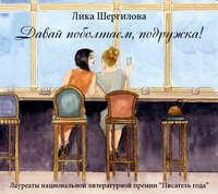 Купить книгу Давай поболтаем, подружка!, автора Лики Шергиловой