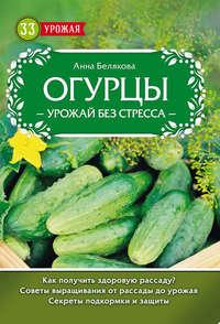 Купить книгу Огурцы. Урожай без стресса, автора Анны Беляковой