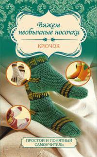 Вяжем необычные носочки. Крючок