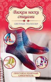 Вяжем носки спицами. Цветные полоски