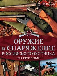 Книга Оружие и снаряжение российского охотника. Энциклопедия