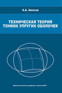 Купить книгу Техническая теория тонких упругих оболочек, автора А. А. Амосова