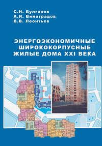 Энергоэкономичные ширококорпусные жилые дома XXI века