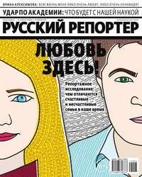 Русский Репортер 03-2017