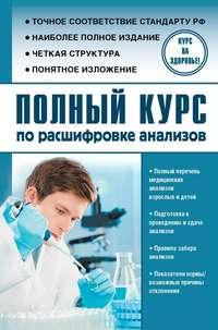 Купить книгу Полный курс по расшифровке анализов, автора Людмилы Лазаревой