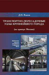Транспортно-пересадочные узлы крупнейших городов (на примере Москвы)