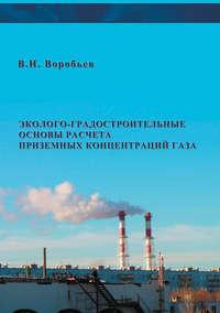 Эколого-градостроительные основы расчета приземных концентраций газа