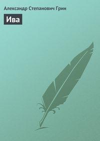 Купить книгу Ива, автора Александра Степановича Грина