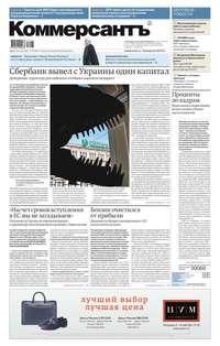 Купить книгу Коммерсантъ (понедельник-пятница) 53-2017, автора