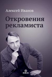 Купить книгу Откровения рекламиста, автора Алексея Иванова
