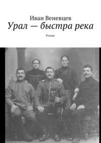 Урал – быстра река. Роман