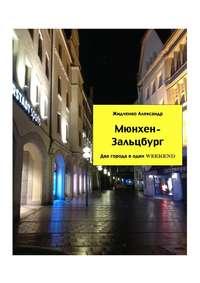 Мюнхен – Зальцбург. Экспресс-путеводитель для тех, кто экономит время