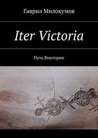 Iter Victoria. Путь Виктории