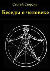Купить книгу Беседы о человеке, автора Сергея Сюрсина