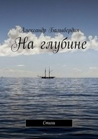 Купить книгу На глубине. Стихи, автора Александра Геннадьевича Балыбердина