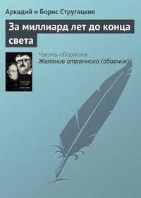 Книга За миллиард лет до конца света - Автор Аркадий и Борис Стругацкие