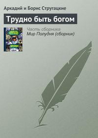 Книга Трудно быть богом - Автор Аркадий и Борис Стругацкие