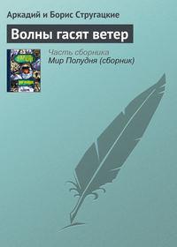 Книга Волны гасят ветер - Автор Аркадий и Борис Стругацкие