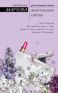 Купить книгу Февральская сирень, автора Людмилы Мартовой