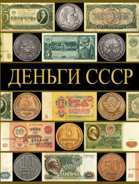 Деньги СССР (70 лет советских капиталов)