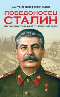 Книга Победоносец Сталин. Генералиссимус в Великой Отечественной войне - Автор Дмитрий Язов