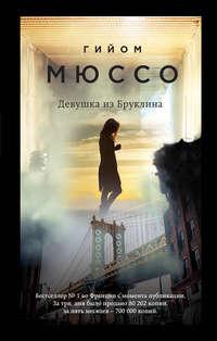 Купить книгу Девушка из Бруклина, автора Гийома Мюссо
