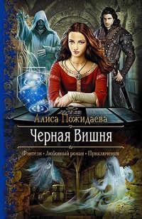 Книга Черная Вишня - Автор Алиса Пожидаева