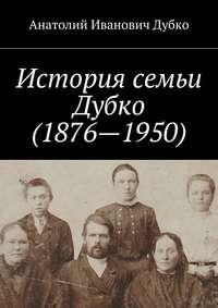 История семьи Дубко (1876-1950)