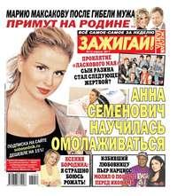 Купить книгу Желтая Газета. Зажигай! 12-2017, автора