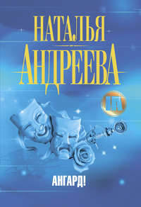 Купить книгу Ангард!, автора Натальи Андреевой