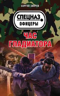 Книга Час гладиатора - Автор Сергей Зверев