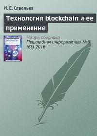 Купить книгу Технология blockchain и ее применение, автора И. Е. Савельева