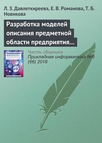 Купить книгу Разработка моделей описания предметной области предприятия в социальных и экономических системах, автора Л. З. Давлеткиреевой