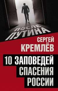 Купить книгу 10 заповедей спасения России, автора Сергея Кремлева